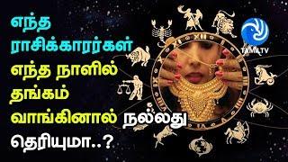 எந்த ராசிக்காரர்கள் எந்த நாளில் தங்கம் வாங்கினால் நல்லது தெரியுமா..? – Tamil TV