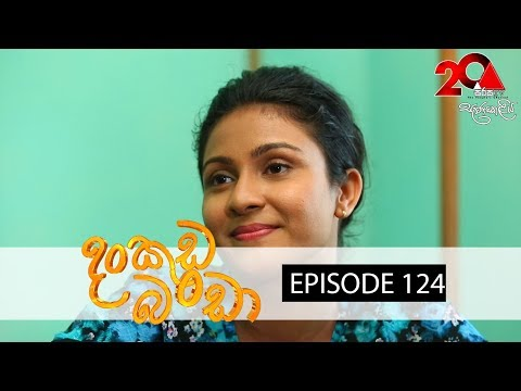 Dankuda Banda | Episode 124 | Sirasa TV 15th August 2018 [HD]