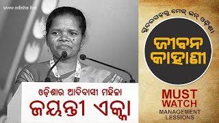 Iron Lady of Mission Shakti - Jayanti Ekka | Inspiring Video | Must Watch | Viral Video