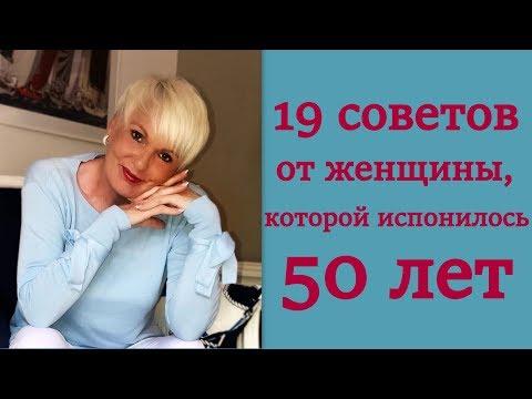 19 важных истин от 50-летней женщины, которыми она делится с 30-летними. Это изменит вашу жизнь!