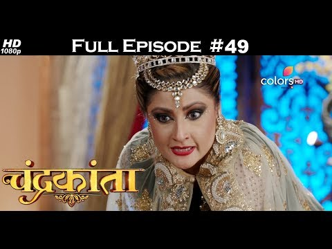 Chandrakanta - 10th December 2017 - चंद्रकांता - Full Episode thumbnail