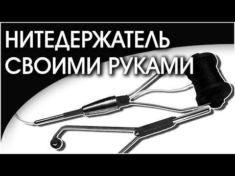 Как сделать катушкодержатель для вязания мух своими руками.