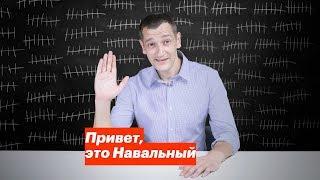 Привет, это Навальный