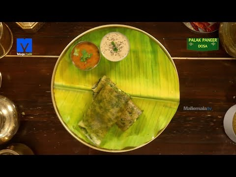 Palak Paneer Dosa ( పాలక్ పన్నీర్ దోస ) | How to make Palak PaneerDosa | Telugu Ruchi - Cooking
