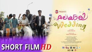 Malayali Wedding 2017 | Short FIlm | Manoj Kalaranjini | Shanu Karuva