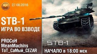 STB-1 средний танк Императора | Япония WOT
