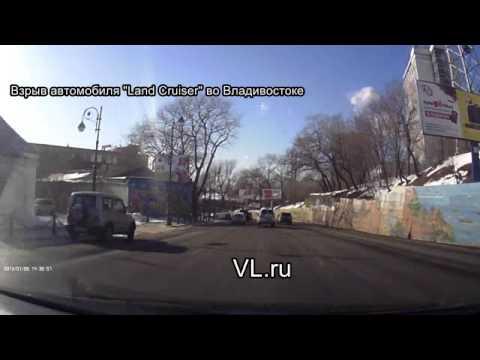 VL ru Взрыв Land Cruiser 80  во Владивостоке