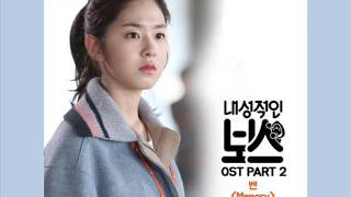 BEN - Memory [HAN+ROM+ENG] (OST Introverted Boss) | koreanlovers