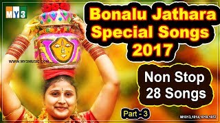 TELANGANA BONALU DJ SONGS 2017 - BONALA JATARA SPECAL SONGS - PART - 3 - GOLKONDA BONALU DJ SONGS