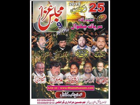 Live Majlis 25 rajab 2019 Imam Bargah Sarpak Chakwal