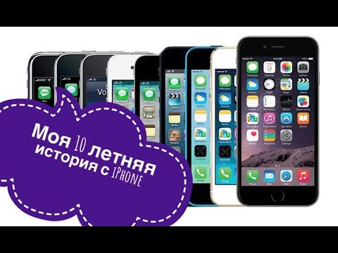 Моя 10 летняя история с iPhone VideoPodcast