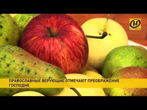 Яблочный спас. Православные празднуют Преображение Господне