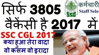 SSC SURPRISED  official tentative vacancy in ssc cgl 2017  only 3805 posts  strategy for ssc cgl