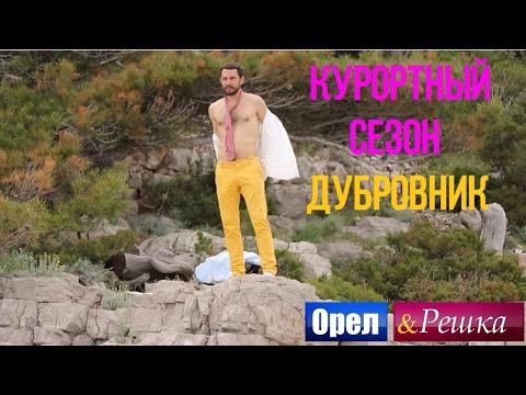 Орел и Решка. Курортный сезон - Хорватия | Дубровник