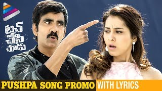 Pushpa Song Promo | Touch Chesi Chudu Movie Songs | Ravi Teja | Raashi Khanna | Telugu FilmNagar