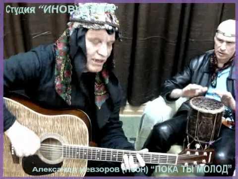 Ревякин Дмитрий - Пока ты молод