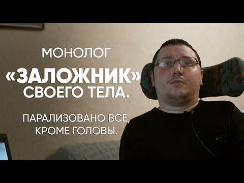 """""""Я должен был умереть в 25 лет"""": монолог парализованного предпринимателя"""