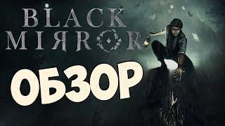 Обзор игры Black Mirror 2017 (Ремейк игры 2003 года)