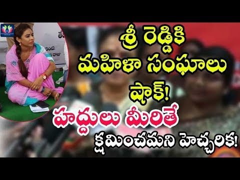 Womens Associations Fires On Sri Reddy || Sri Reddy Leaks || Telugu Full Screen
