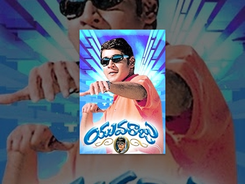 Yuvaraju Full Length Telugu Movie || Mahesh Babu, Simran, Sakshi Shivananda