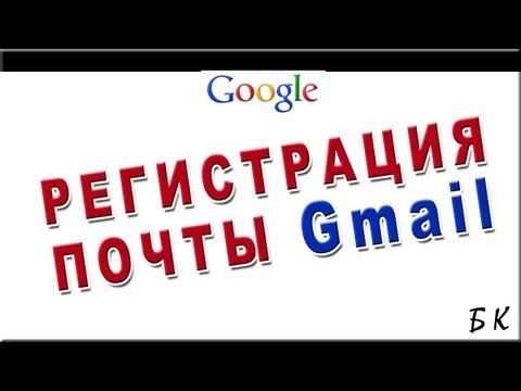Регистрация почты gmail com