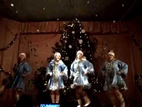 видео танца ой снег снежок белая метелица