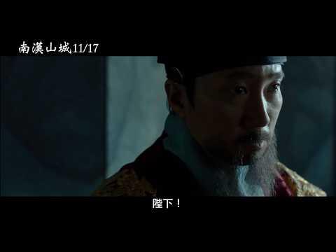 【南漢山城】The Fortress 電影預告 11/17(五) 圍城攻略 車庫娛樂  車庫娛樂