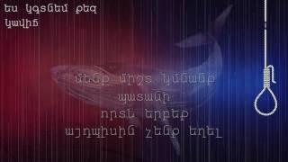 download lagu Կավիճ - Ես կգտնեմ քեզ / Kavitch - Yes gratis