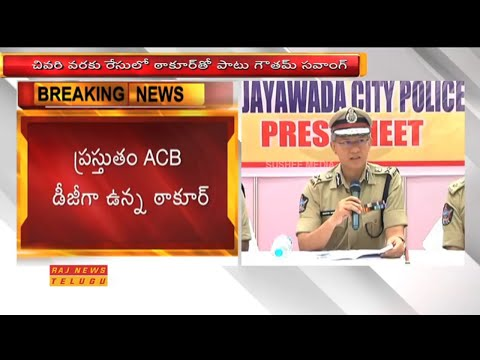 R.P Thakur Appointed as New DGP for Andhra Pradesh | Raj News