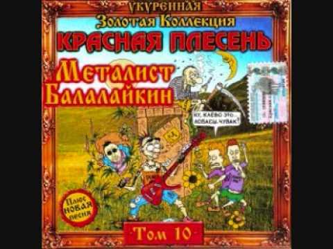 Красная плесень - Балалайкин