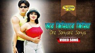 Ore jineyare jeniya | HD Movie Song | Shakib Khan & Eka | CD Vision