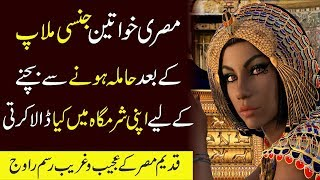 Amazing facts you did not Know About Ancient Egypt Urdu Hindi | Urdu Studio