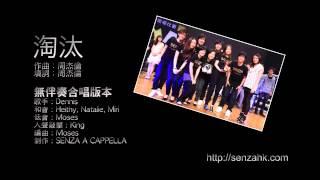 淘汰(無伴奏合唱版本) - SENZA A CAPPELLA