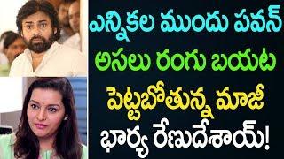 Pavan Ex.Wife Renu Desai Is Ready To Reveal Pavan's Orginal Character ! | Taja30