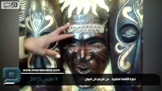 مصر العربية | تجارة الأقنعة الخشبية .. من افريقيا الى اسوان