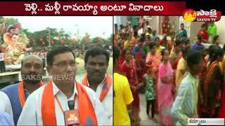 Vinayaka Nimajjanam Celebrations in Kurnool || Sakshi TV