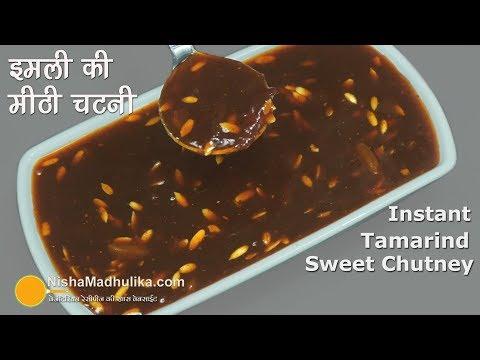 Sweet Tamarind Chutney   चाट दही वड़ा के लिये इमली की खट्टी मीठी चटनी । Instant Sweet Imli Chutney