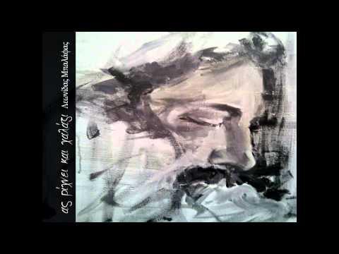 Λεωνίδας Μπαλάφας - Καλή καρδιά