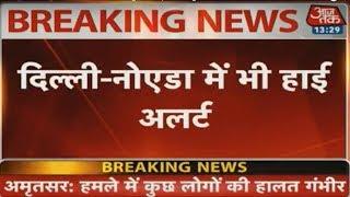 Amritsar विस्फोट के बाद Delhi और Noida में High Alert | Breaking News