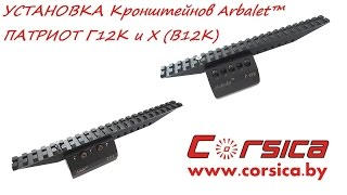 "УСТАНОВКА кронштейнов Arbalet™ ПАТРИОТ Г12К и Х (В12К) (Mount for weapons PATRIOT ""G12K"", X ""V12K"")"