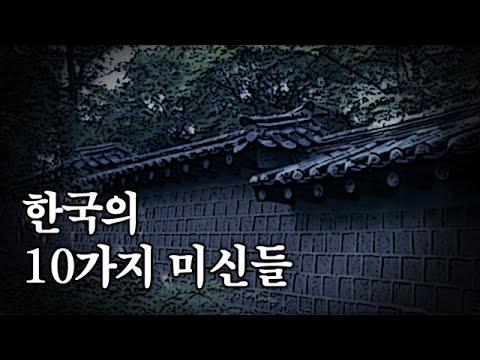 [왓섭! 신기기담] 한국의 10가지 미신들 (괴담/귀신/미스테리/무서운이야기)