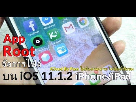 วิธีติดตั้งแอพ Filza จัดการไฟล์ต่างๆ บน IPhone IOS 11.1.2 ไม่ต้องเจลเบรค ไม่ต้องใช้คอม