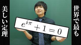 オイラーの等式はなぜ美しいのか?