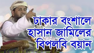 জাতীয় ইমাম পরিষদ মাহফিলে মুফতি হাসান জামিল হাফি আলোড়ন সৃষ্টিকারী ওয়াজ 2018