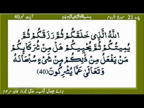 Quran Para 21 Surah Ar Room Ayat 39,40rzichinji