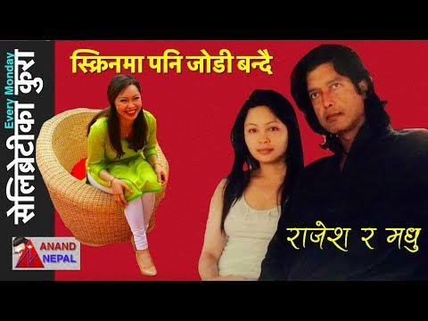 राजेश हमाल र मधु स्क्रिनमा पनि जोडी बन्दै - Rajesh Hamal and Madhu Bhattarai to be seen together