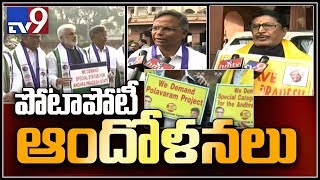 YSRC and TDP protest over Special category status to Andhra Pradesh || Delhi