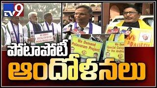 YSRC and TDP protest over Special category status to Andhra Pradesh || Delhi