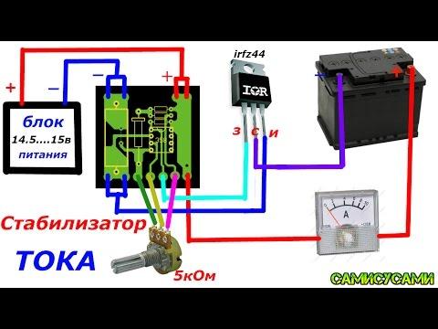 Зарядка для аккумулятора. (часть2) Стабилизатор тока автоматический.