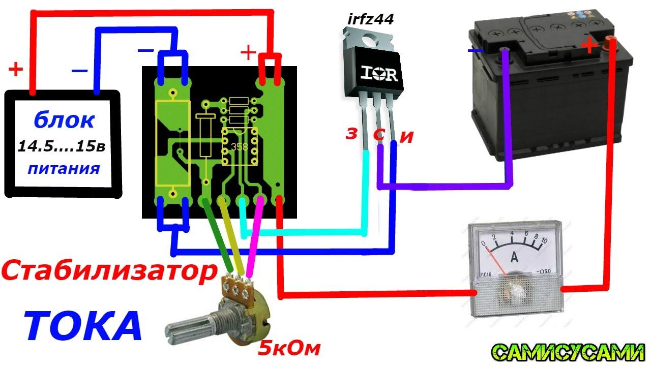 Регулятор тока в зарядном устройстве своими руками 910